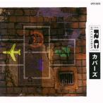 カバーズ / RCサクセション (CD)