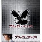 ブラッディ・マンデイ BOX1 三浦春馬 DVD