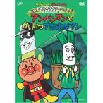 それいけ!アンパンマン だいすきキャラクターシリーズ/ナガネギマン「アンパンマン.. / アンパンマン (DVD)