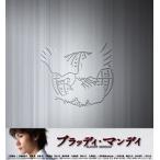 ブラッディ・マンデイ BOX2 三浦春馬 DVD