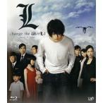 L change the WorLd / 松山ケンイチ [Blu-ray]