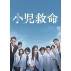 小児救命 DVD-BOX 小西真奈美 DVD