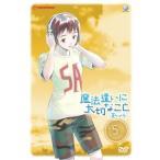 魔法遣いに大切なこと〜夏のソラ〜5 DVD