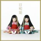 日和姫 / PUFFY (CD)