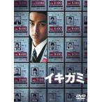 イキガミ 松田翔太 DVD