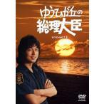 ゆうひが丘の総理大臣 DVD-BOX1 中村雅俊 DVD
