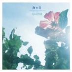 海の青〜Singles And More〜(DVD付) / 大山百合香 (CD)