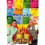 爆笑オンエアバトル タカアンドトシ DVD