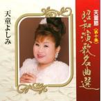 天童節 昭和演歌名曲選 第十集 天童よしみ CD