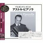 アルゼンチン・タンゴ〜アストル・ピアソラ・ベスト・セレクション アストル・ピアソラ SHM-CD