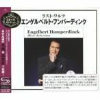 ラスト・ワルツ〜エンゲルベルト・フンパーティング・ベスト・セレクション エンゲルベルト・フンパーディンク SHM-CD