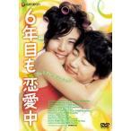 6年目も恋愛中 プレミアム・エディション ユン・ゲサン DVD