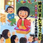 時そば・まんじゅうこわい〜親子できこう 子ども落語集 二〜 CD