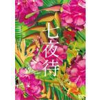 七夜待 長谷川京子 DVD