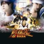 HOT SHOT CODE〜籃球火音樂聖典 TVサントラ CD
