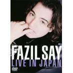 """トルコ行進曲""""JAZZ""""〜伝説の東京ライヴ! ファジル・サイ DVD"""