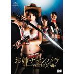お姉チャンバラ THE MOVIE vorteX デラックス版 手島優 DVD