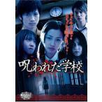 魔法のiらんどDVD 呪われた学校-完全版- 前田希美 DVD