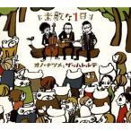 オノ・ナツメ×ザッハトルテ コラボレーションアルバム 素敵な1日 / ザッハトルテ (CD)