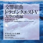����ȶʡ֥ɥ饴������V��ŷ���βֲ� ������ޤ������� CD