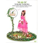 田村ゆかり Love Live*Dreamy Maple Crown* / 田村ゆかり [DVD]