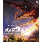 ガメラ2 レギオン襲来(Blu-ray Disc) / 永島敏行 (Blu-ray)画像
