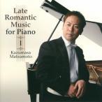 ピアノのための後期ロマン派名曲集(上巻) / 松本和将 (CD)