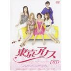 舞台「東京アリス」DVD 石川梨華/吉澤ひとみ/他 DVD
