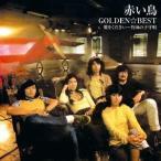 GOLDEN☆BEST/赤い鳥 翼をください〜竹田の子守唄 / 赤い鳥 [CD]