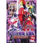 スーパー戦隊主題歌DVD 侍戦隊シンケンジャー / シンケンジャー (DVD)