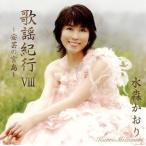 歌謡紀行VIII〜安芸の宮島〜 水森かおり CD