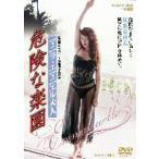 マニラ・エマニエル夫人 危険な楽園 / 横須賀昌美 [DVD]