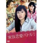 家族恋愛バトル I チェ・ジョンウォン DVD