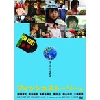 フィッシュストーリー 伊藤淳史 DVD