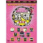 芸能界鉄道研究会 鉄研 完全版 / 中川家 (DVD)