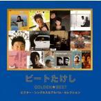 ゴールデン☆ベスト ビートたけし〜ビクター・シングルス&アルバム・セレクション ビートたけし CD