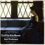 La Vie En Rose〜I Love Cinemas〜 / 手嶌葵 (CD)