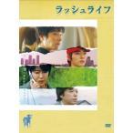 ラッシュライフ 堺雅人 DVD