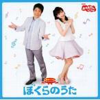 NHK「おかあさんといっしょ」最新ベスト ぼくらのうた / NHKおかあさんといっしょ (CD)