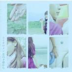 恋の予感から / レミオロメン (CD)