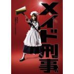 メイド刑事 DVD‐BOX 福田沙紀 DVD