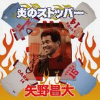 炎のストッパー 矢野昌大 CD