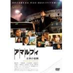 アマルフィ 女神の報酬<ビギンズ・セット> 織田裕二 DVD