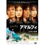 アマルフィ 女神の報酬<スタンダード・エディション> 織田裕二 DVD