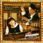 のだめカンタービレ 最終楽章 / オムニバス (CD)