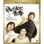飛び出せ!青春 Vol.3 村野武範 Blu-ray