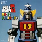 大鉄人17 MUSIC COLLECTION CD