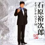 石原裕次郎 オリジナル・ベスト40 石原裕次郎 CD