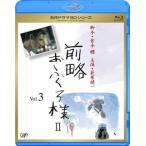 名作ドラマBDシリーズ 前略おふくろ様II Vol.3 萩原健一 Blu-ray