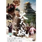 火天の城 西田敏行 DVD